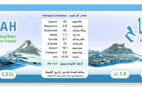 Al-Samah: Water Bottle Design